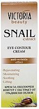 Парфюмерия и Козметика Околоочен крем с екстракт от охлюв - Victoria Beauty Snail Eye Contour Cream