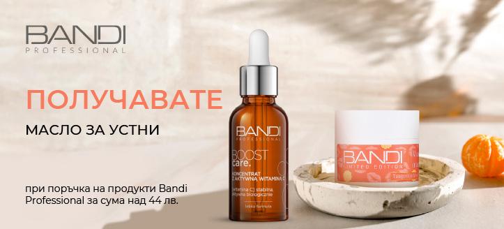 При поръчка на продукти Bandi Professional за сума над 44 лв. получавате подарък масло за устни