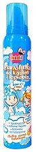 Парфюмерия и Козметика Детска пяна за вана - Kidi Bath Foam Bubble Gum