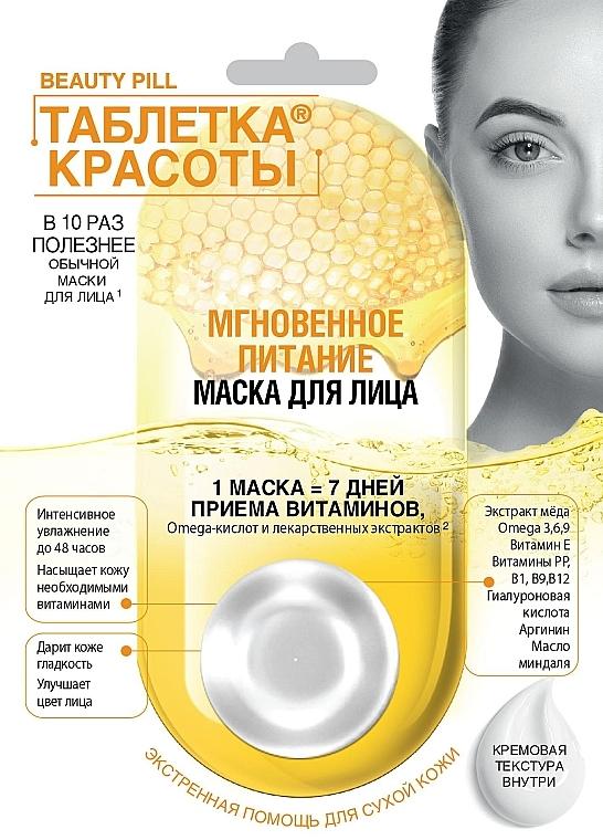 Моментално подхранваща маска за лице - Fito Козметик Beauty Pill — снимка N1