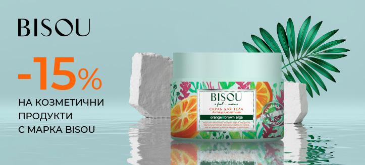 Отстъпка -15% на козметични продукти с марка Bisou. Посочената цена е след обявената отстъпка