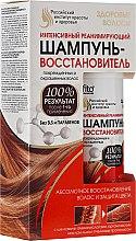 Парфюмерия и Козметика Интензивен възстановяващ шампоан за увредена и боядисана коса - Fito Козметик