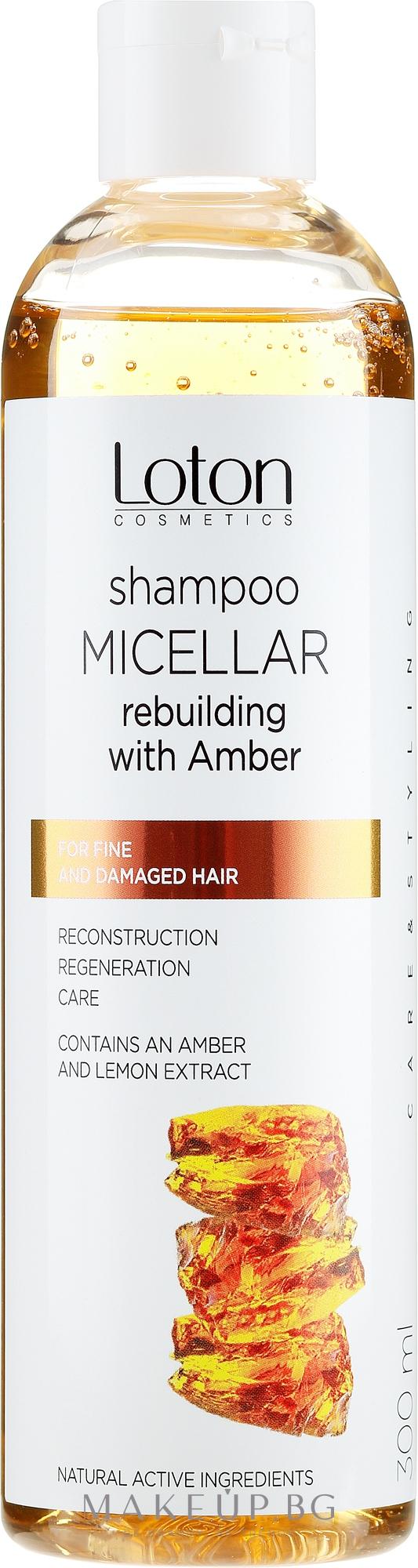 Мицеларен шампоан за коса с екстракт от кехлибар - Rebuilding Micellar Shampoo With Amber — снимка 300 ml
