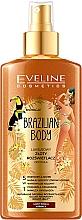 Парфюмерия и Козметика Спрей за тяло с бронзиращ ефект - Eveline Cosmetics Brazilian Body Luxury Golden Body