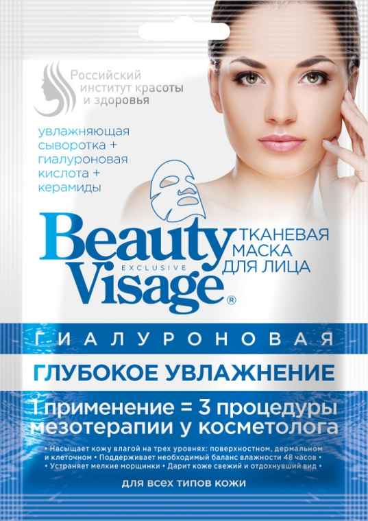 "Хиалуронова памучна маска за лице ""Дълбоко хидратиране"" - FitoKosmetik Beauty Visage"