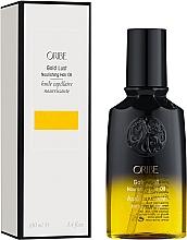 Парфюмерия и Козметика Подхранващо масло за възстановяване на изтощена и увредена коса - Oribe Gold Lust Nourishing Hair Oil