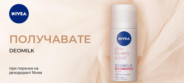 При поръчка на дезодорант Nivea, получавате подарък Deomilk
