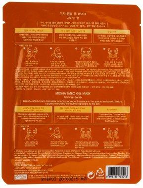 Освежаваща маска за лице - Missha Embo Gel Mask Shining-Bomb — снимка N2