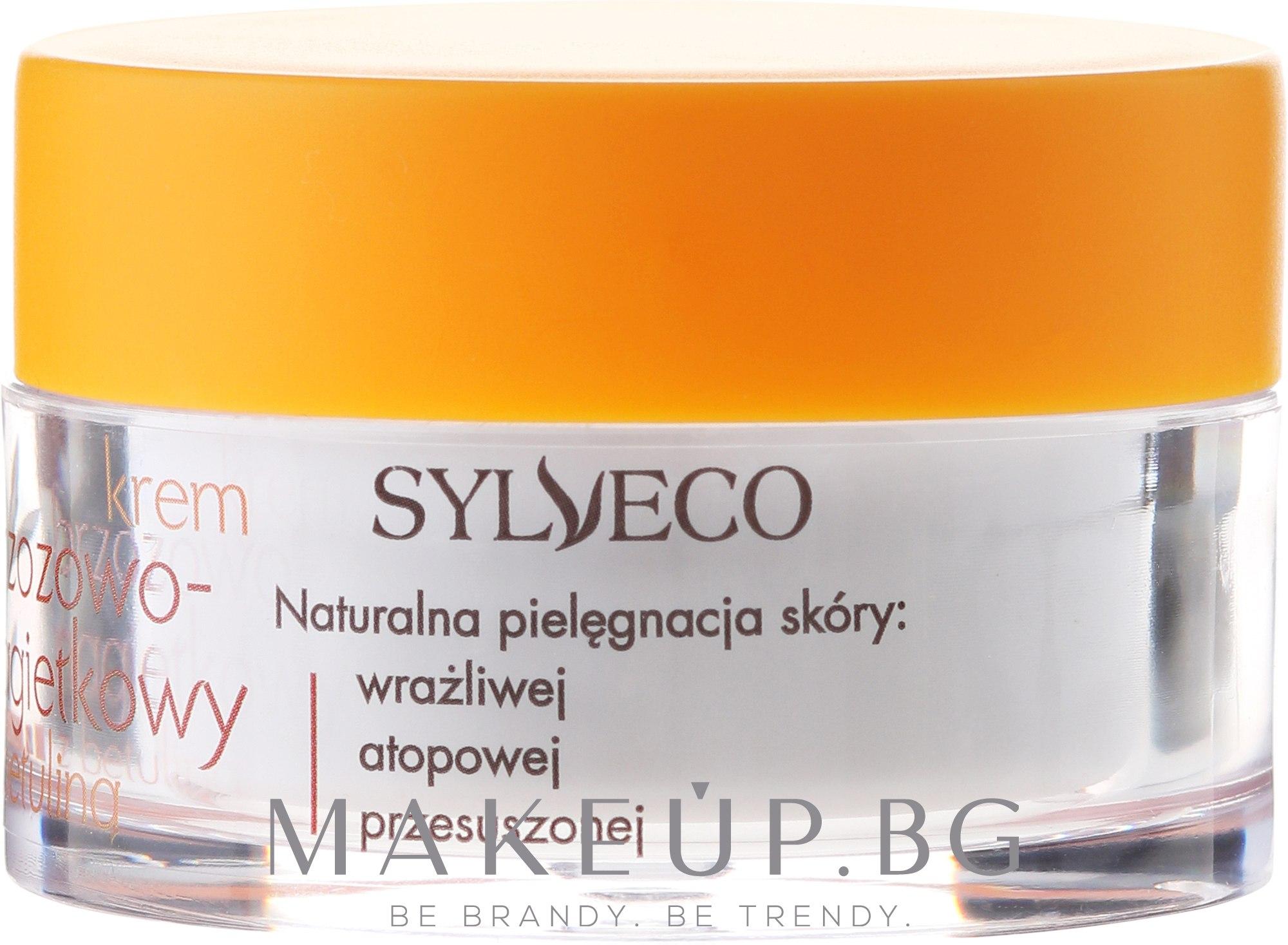 Дневен крем за лице с бреза и невен - Sylveco Birch And Marigold Day Cream With Betulin — снимка 50 ml