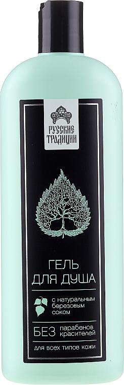 Душ гел със сок от бреза - Руски Традиции Shower Gel
