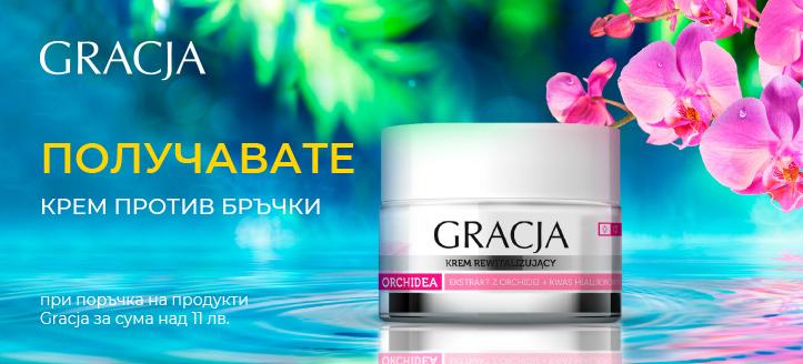 При поръчка на продукти Gracja за сума над 11 лв., получавате подарък крем против бръчки