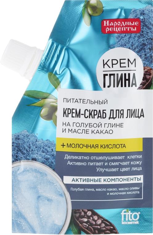 Подхранващ скраб за лице със синя глина и какаово масло - Fito Козметик Народни рецепти