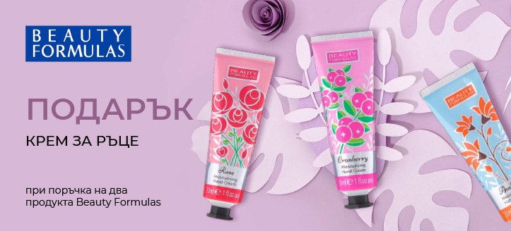Промоция от Beauty Formulas