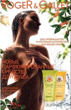 "Освежаващ душ гел ""Портокалово дърво"" - Roger & Gallet Bois D'Orange Shower Gel — снимка N3"