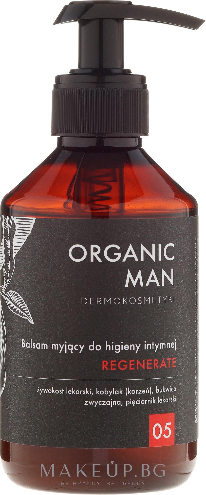 Възстановяващ балсам за интимна хигиена за мъже - Organic Life Dermocosmetics Man — снимка 250 ml