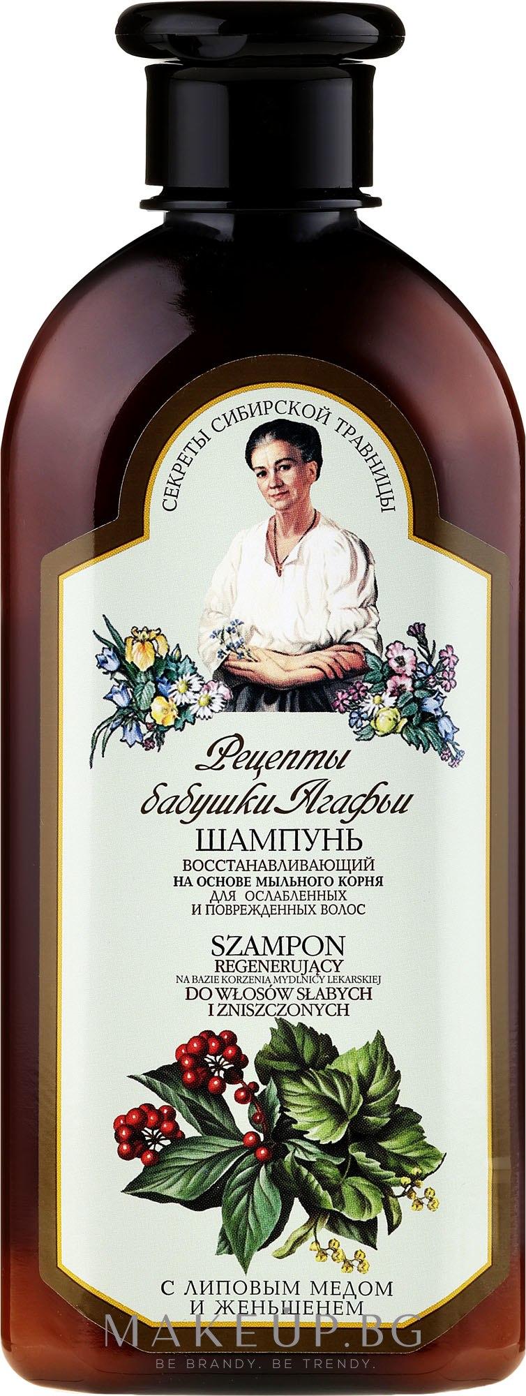"""Шампоан за коса с липов мед и женшен """"Възстановяване"""" - Рецептите на баба Агафия — снимка 350 ml"""
