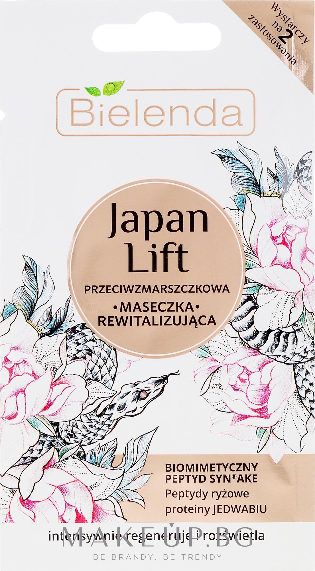 Възстановяваща маска против бръчки - Bielenda Japan Lift..