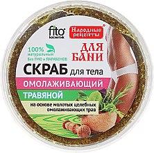 """Парфюмерия и Козметика Подмладяващ скраб за тяло """"Билков"""" - Fito Козметик"""