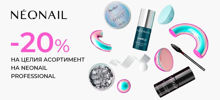 Отстъпка 20% на целия асортимент на NeoNail Professional. Посочената цена е след обявената отстъпка.