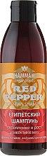 """Парфюмерия и Козметика Египетски шампоан за укрепване и растеж на косата """"Red Pepper"""" - Hammam Organic Oils Red Pepper Shampoo"""