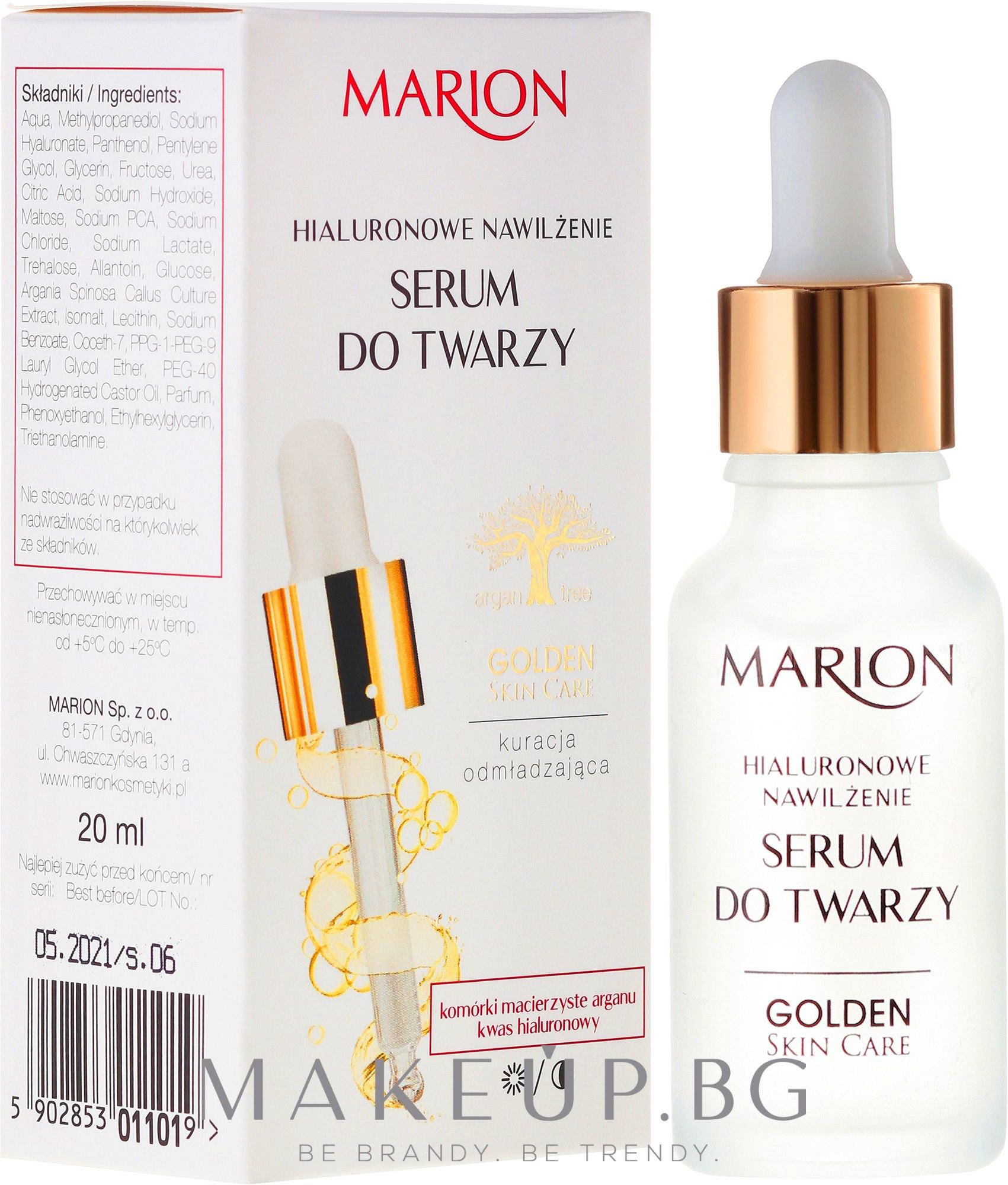 Серум за лице, шия и деколте - Marion Golden Skin Care — снимка 20 ml