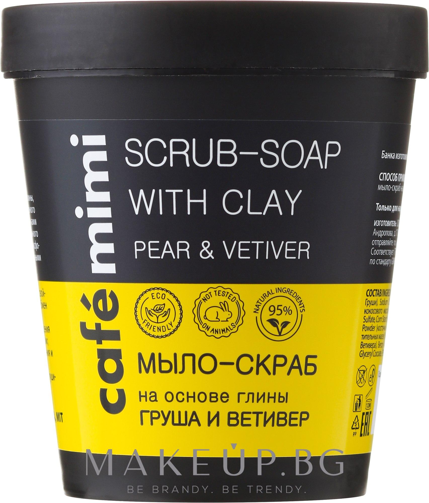 "Сапун-скраб базиран на глина ""Круша и ветивер"" - Cafe Mimi Scrub-Soap With Clay Pear & Vetiver — снимка 220 ml"