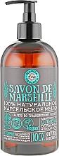 Парфюмерия и Козметика Марсалски сапун - Planeta Organica Savon de Marseille
