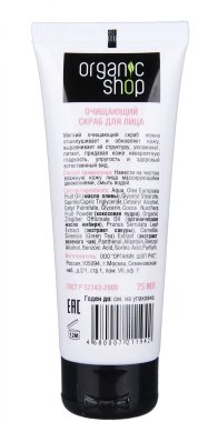 "Скраб за лице ""Джинджифил и сакура"" - Organic Shop Scrub Face — снимка N2"