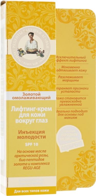 Подмладяващ лифтинг крем за околоочния контур със злато - Рецептите на баба Агафия