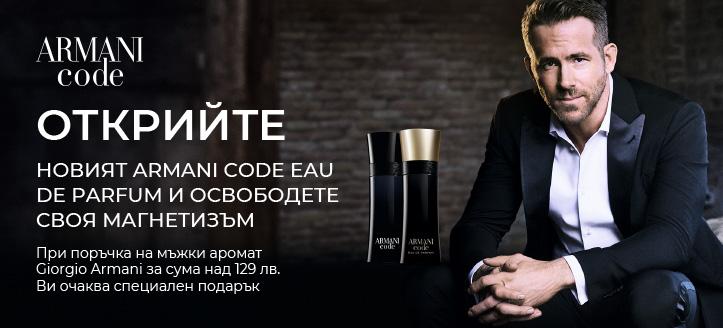 При поръчка на мъжки аромат Giorgio Armani за сума над 129 лв., получавате подарък мини парфюмна вода Because It's You
