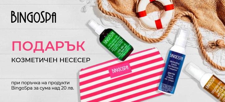 При поръчка на продукти BingoSpa за сума над 20 лв. получавате подарък козметичен несесер в цвят по избор