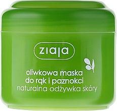 Парфюми, Парфюмерия, козметика Маска за ръце и нокти с натурална маслина - Ziaja Hand and Nail Mask