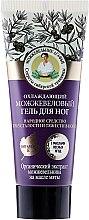Парфюмерия и Козметика Охлаждащ гел за крака с хвойна - Рецептите на баба Агафия Juniper Foot Gel
