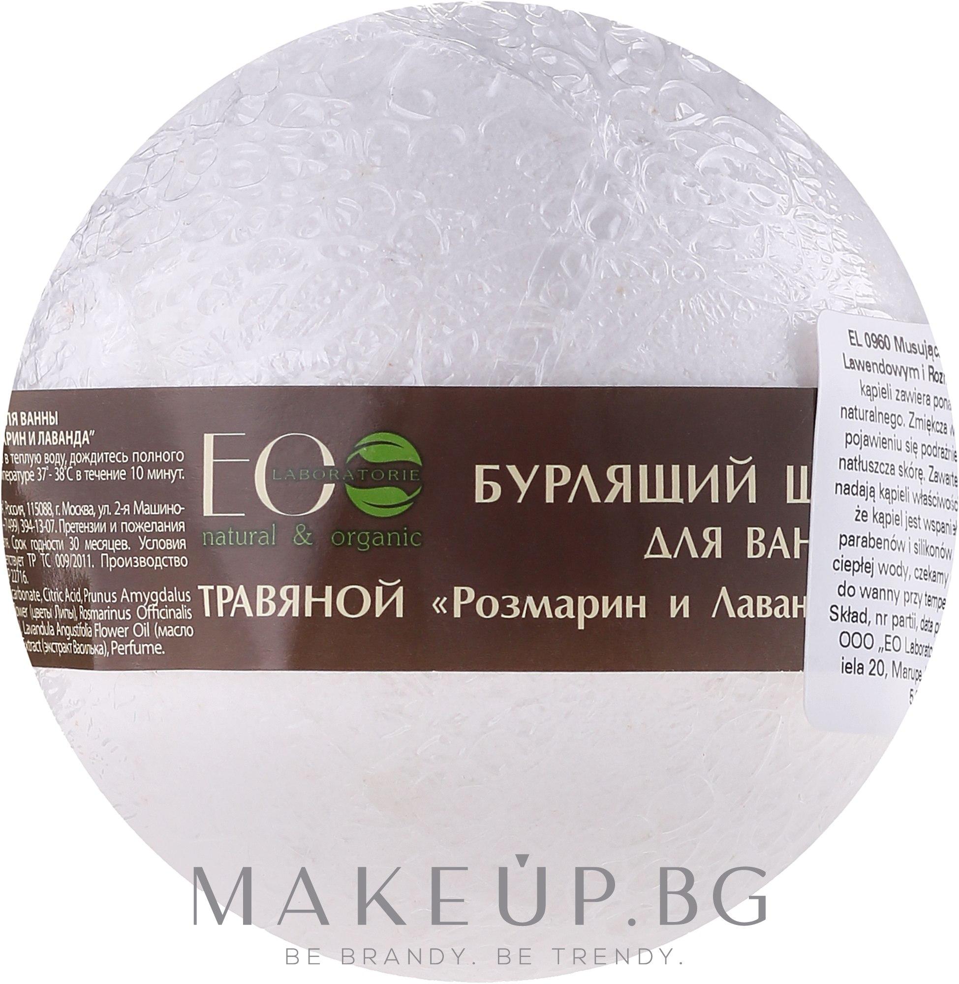 "Бомбичка за вана ""Розмарин и Лавандула"" - ECO Laboratorie Herbal Bomb — снимка 220 g"