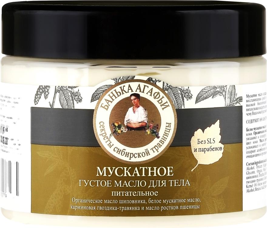 Гъсто мускатово масло за тяло - Рецептите на баба Агафия