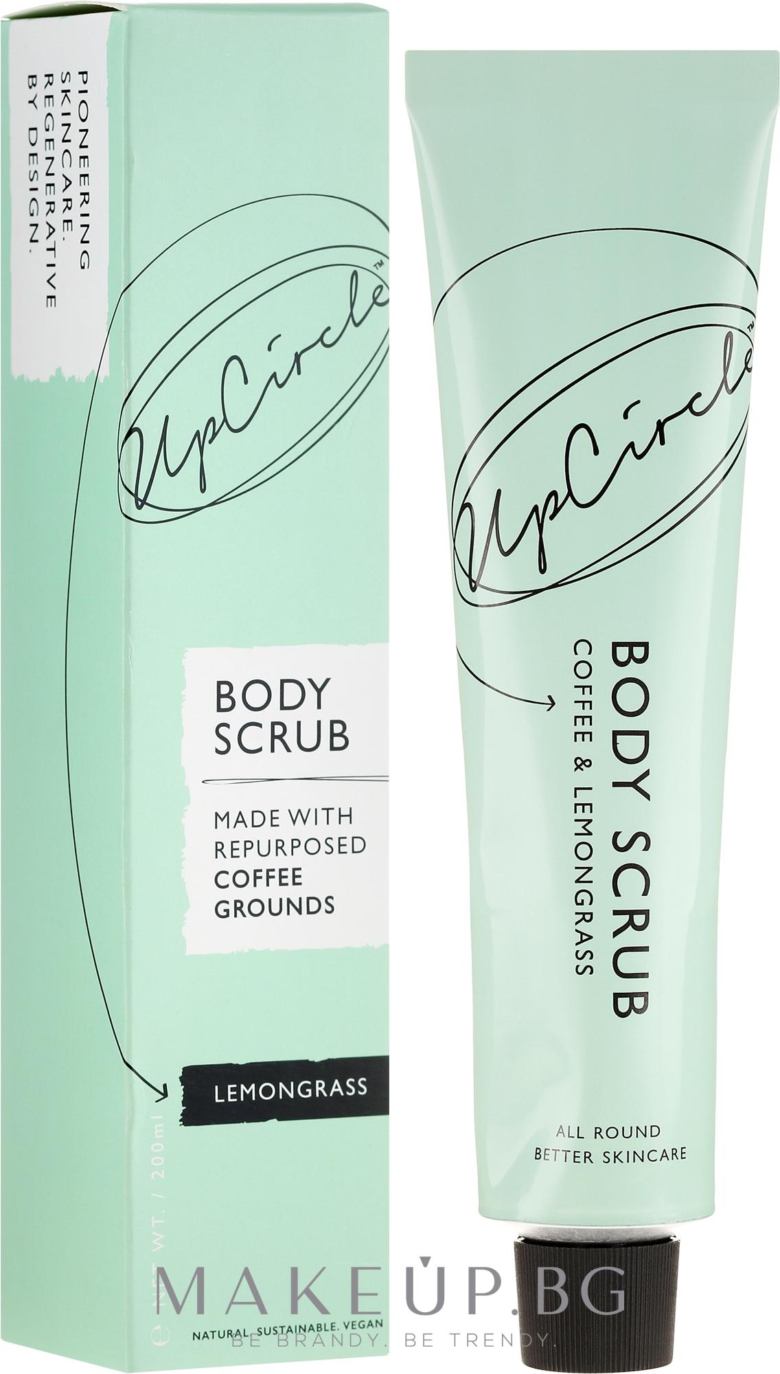 Кофеинов скраб за тяло с лимонова трева - Upcircle Coffee Body Scrub With Lemongrass — снимка 200 ml