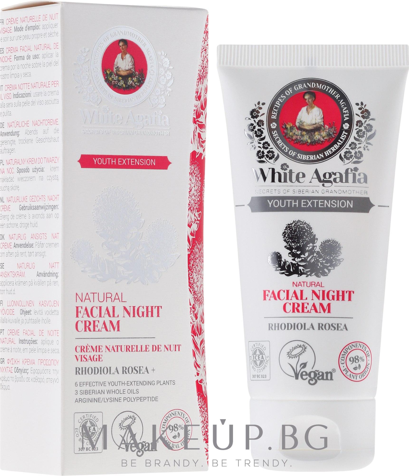 """Нощен крем за лице """"Дълга младост"""" 35-50 години - Рецептите на баба Агафия White Agafia Natural Facial Night Cream — снимка 50 ml"""