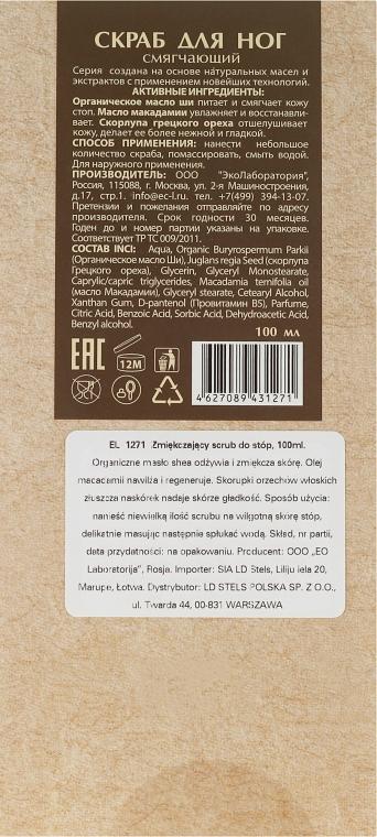 """Скраб за крака """"Омекотяваща"""" - ECO Laboratorie Food Scrub — снимка N2"""