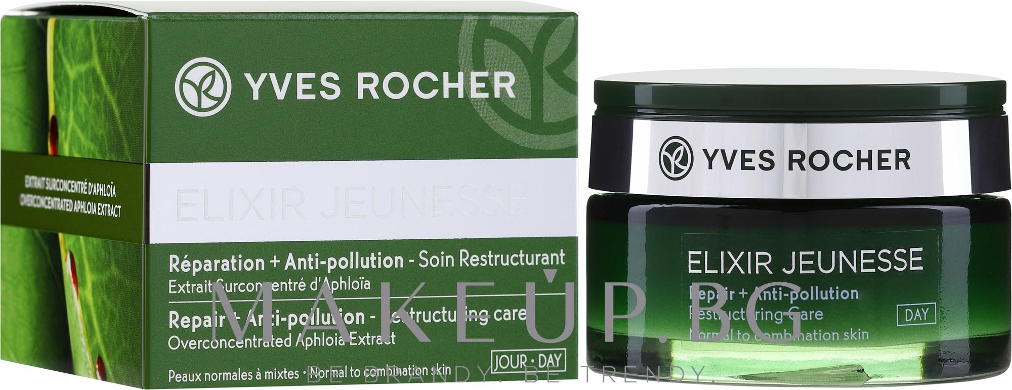 Дневен възстановяващ крем за лице - Yves Rocher Elixir Jeunesse Cream — снимка 50 ml