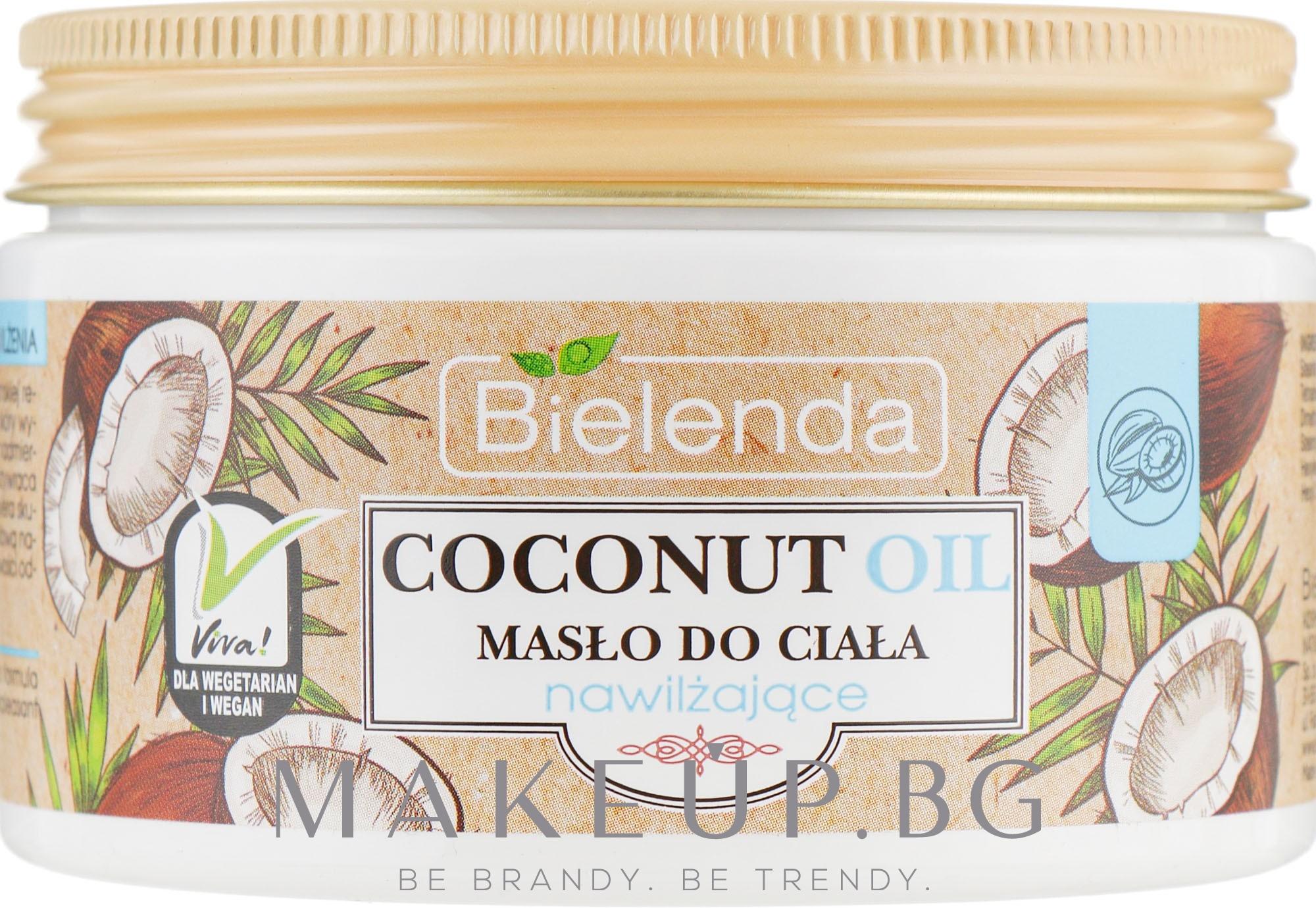 Хидратиращо масло за тяло - Bielenda Coconut Oil Moisturizing Body Butter — снимка 250 ml