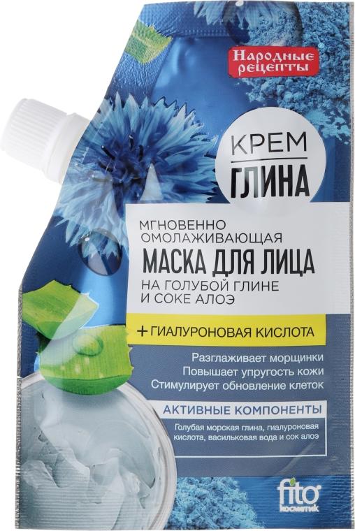 Подмладяваща маска за лице със синя глина и Алое вера - Fito Козметик Народни рецепти