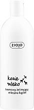 Парфюмерия и Козметика Душ гел с козе мляко - Ziaja Goat's Milk Shower Cream-Gel