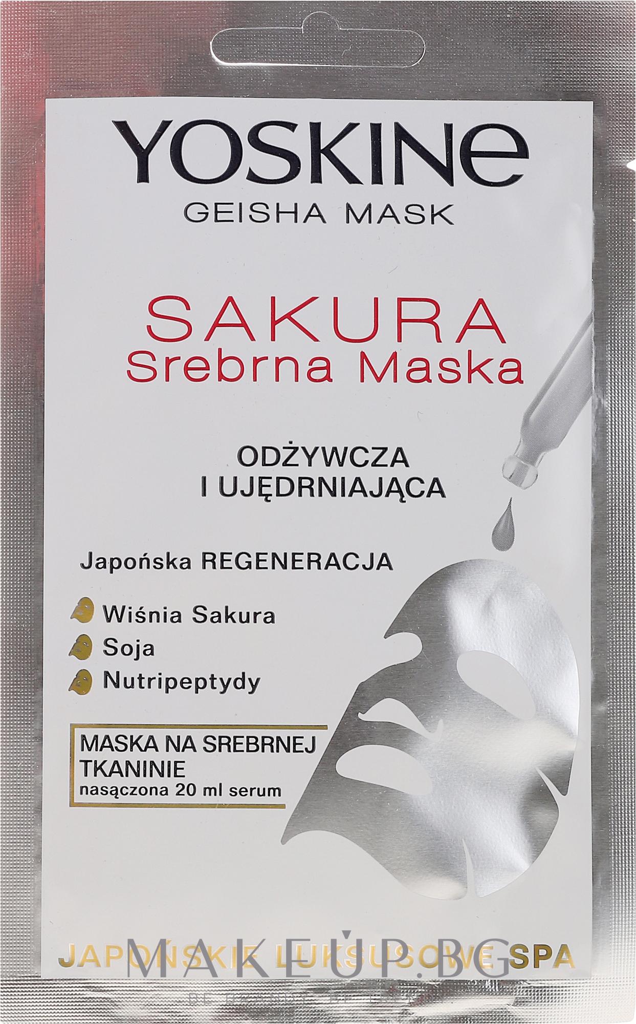 Подхранваща и укрепваща маска за лице - Yoskine Geisha Mask Sakura — снимка 20 ml
