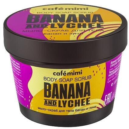 "Сапун-скраб за тяло ""Банан и личи"" - Cafe Mimi Scrub-Soap Banana And Lychee"