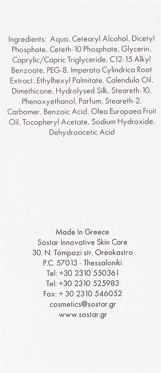 Хидратиращ крем за лице - Sostar Silk & Olive Moisturizing Face Cream — снимка N3