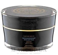 Парфюми, Парфюмерия, козметика Подмладяващ дневен крем за лице anti-age - Natura Siberica Caviar Gold