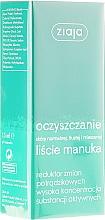 Парфюмерия и Козметика Гел против акне - Ziaja Manuka Leaves Acne Reducer Changes Face Clanising Antibacterial