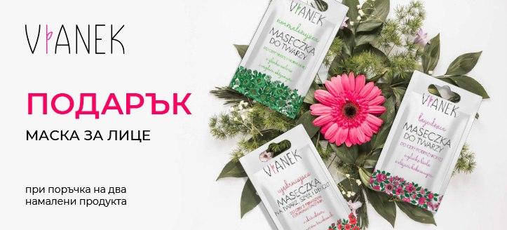 Промоция от Vianek