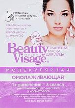 """Парфюмерия и Козметика Молекулярна памучна маска за лице """"Подмладяваща"""" - FitoKosmetik Beauty Visage"""
