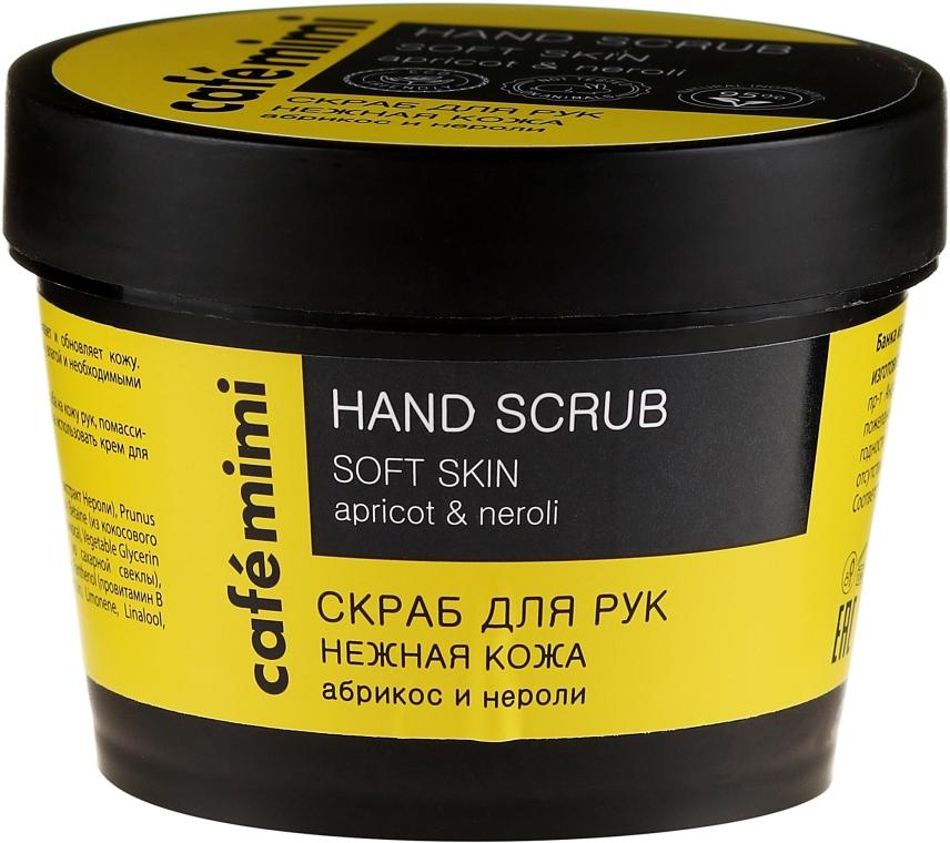 "Скраб за ръце ""Нежна кожа"" - Cafe Mimi Hand Scrub Soft Skin"